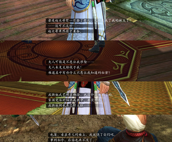 图1:《新剑侠传奇》多样对话选项