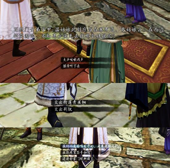 图2:《新剑侠传奇》对话行动选项