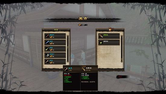 图3:黑市商人出售的趣味武器x